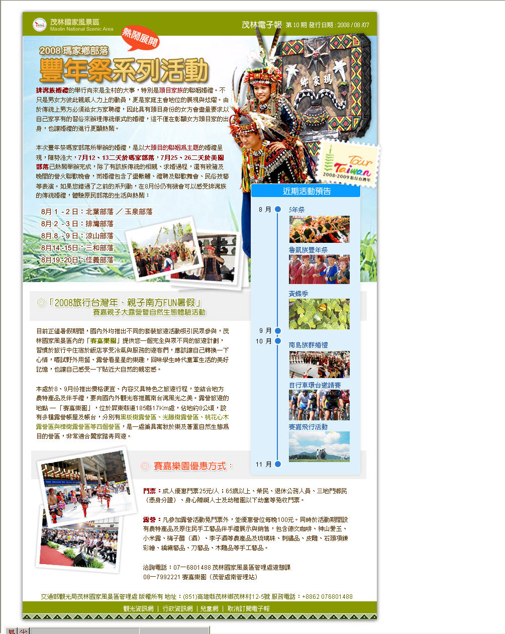 茂林国家风景区管理处:::历史电子报